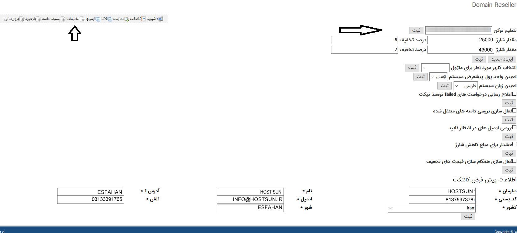تنظیمات ماژول ثبت دامنه جوکر